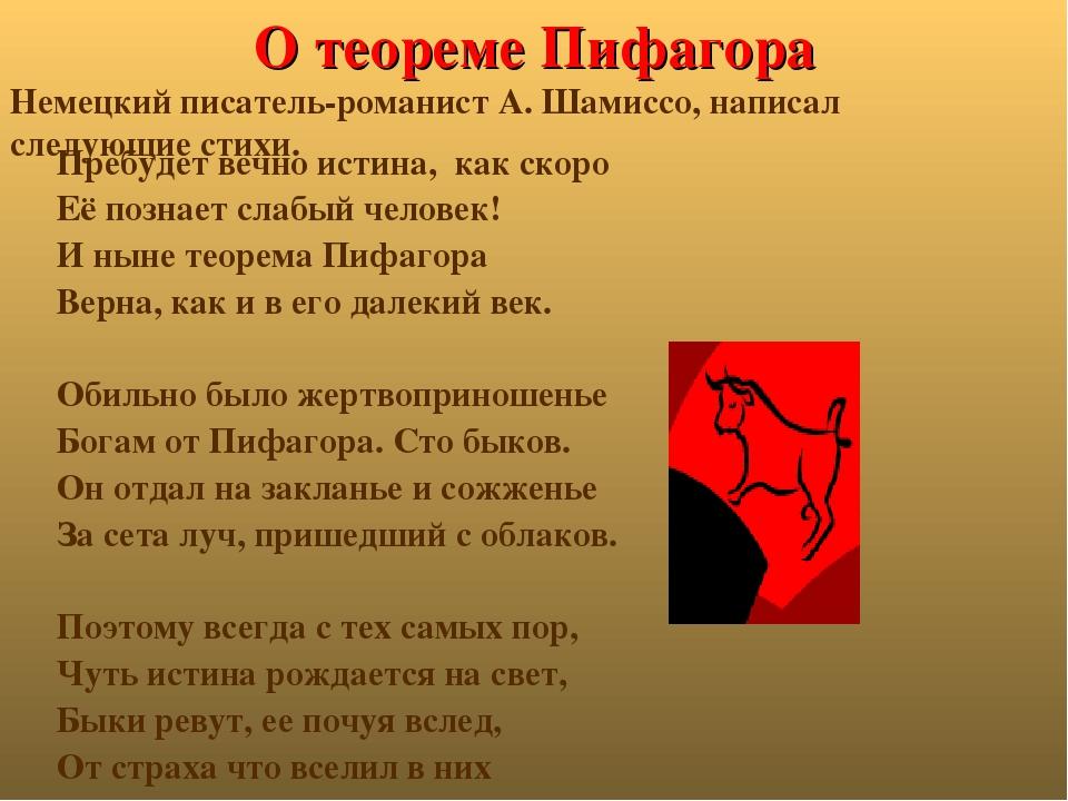 О теореме Пифагора Немецкий писатель-романист А. Шамиссо, написал следующие с...