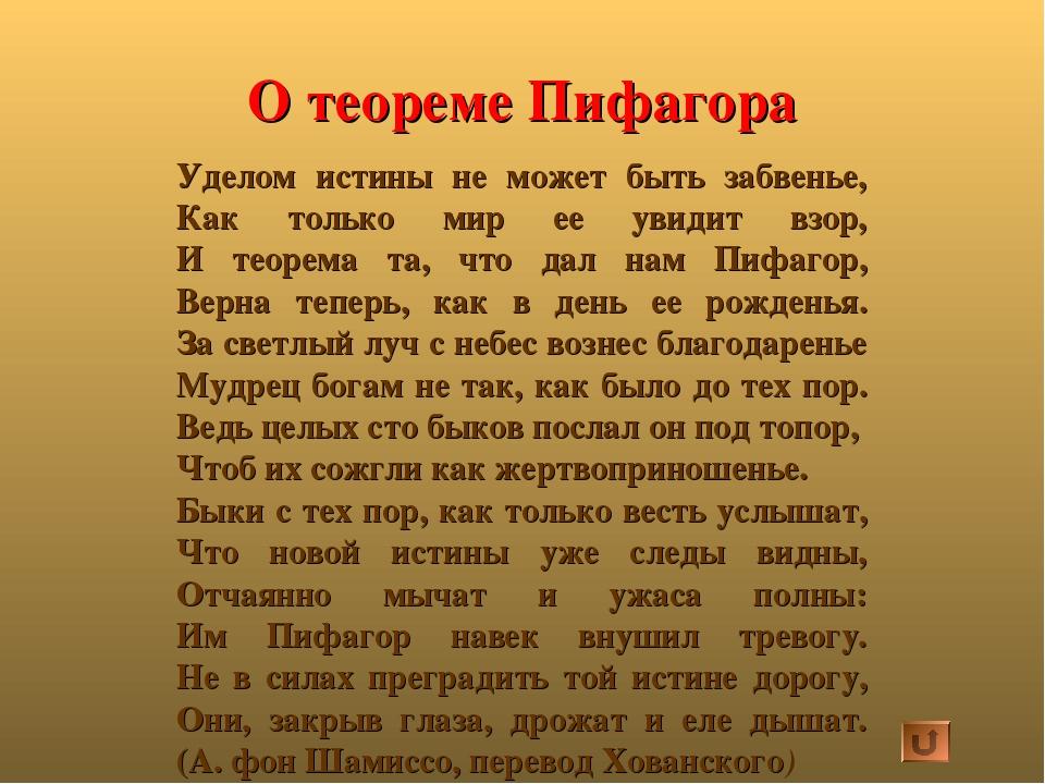 О теореме Пифагора Уделом истины не может быть забвенье, Как только мир ее ув...