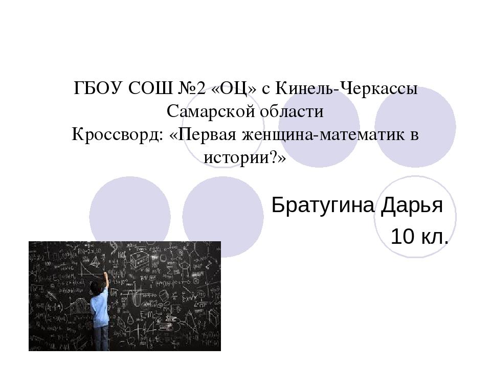 ГБОУ СОШ №2 «ОЦ» с Кинель-Черкассы Самарской области Кроссворд: «Первая женщи...