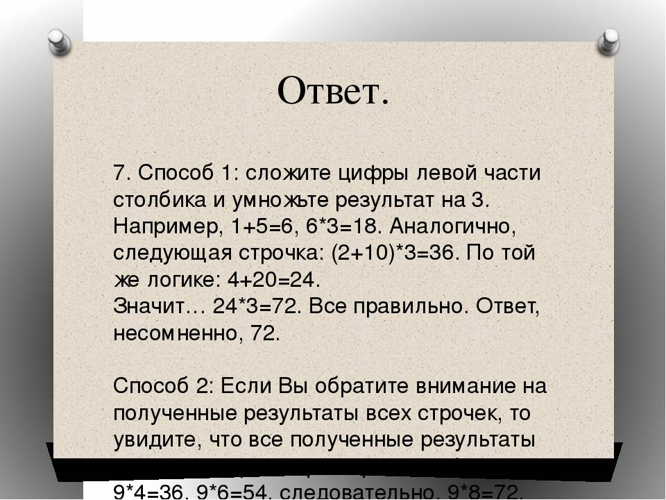 Ответ. 7. Способ 1: сложите цифры левой части столбика и умножьте результат н...