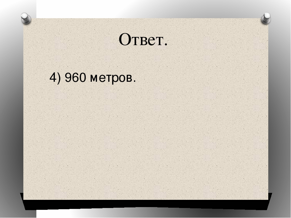 Ответ. 4) 960 метров.