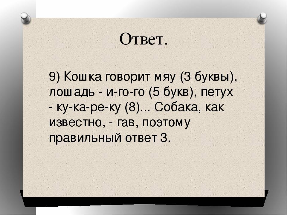Ответ. 9) Кошка говорит мяу (3 буквы), лошадь - и-го-го (5 букв), петух - ку-...