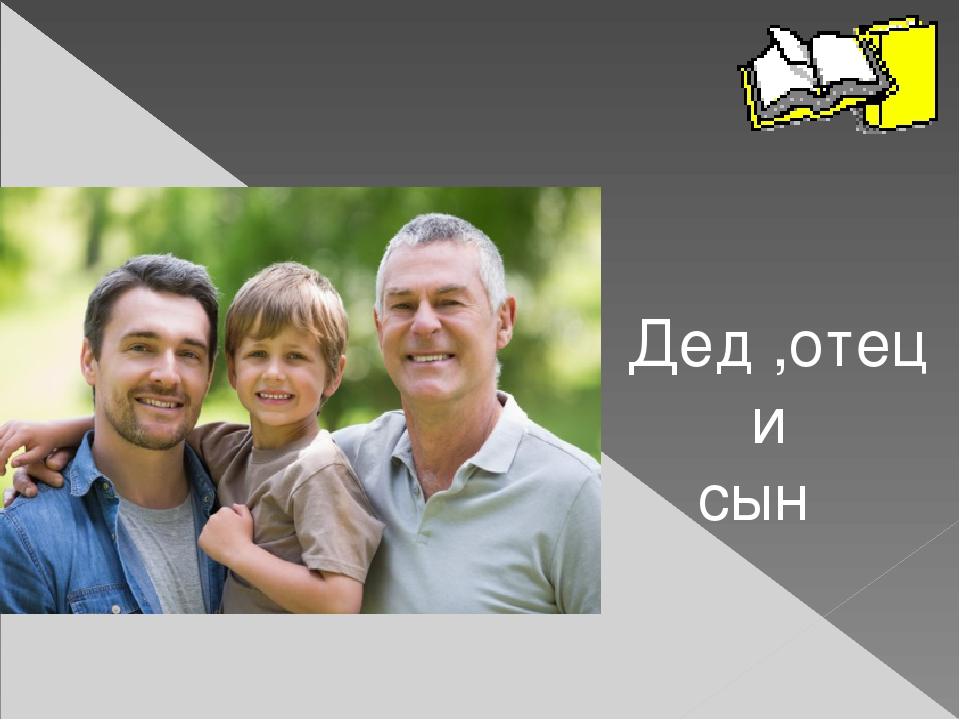 Дед ,отец и сын