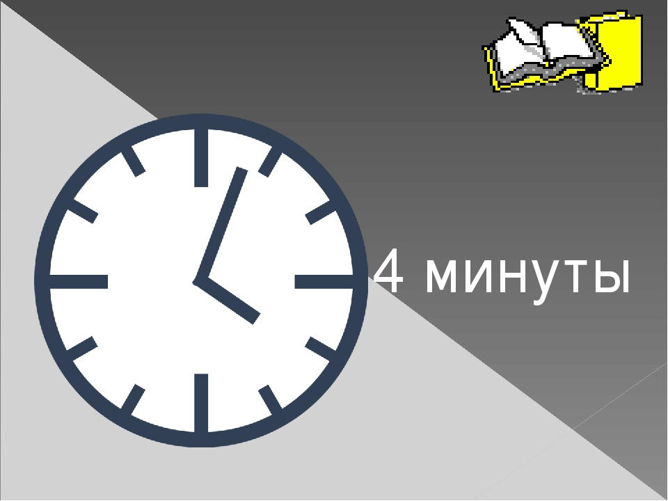 4 минуты