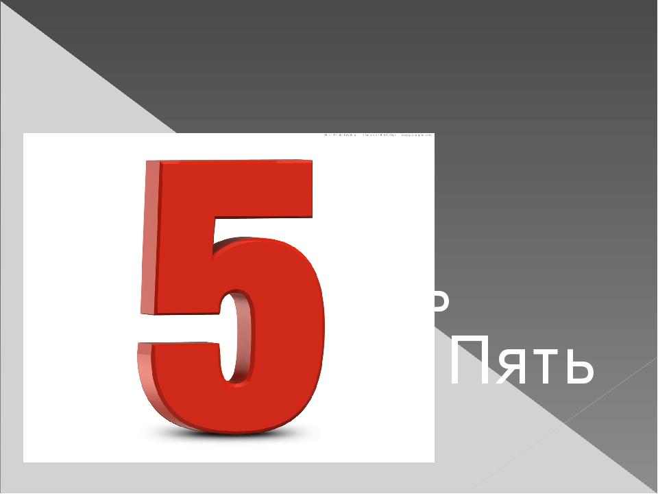 Пять Пять