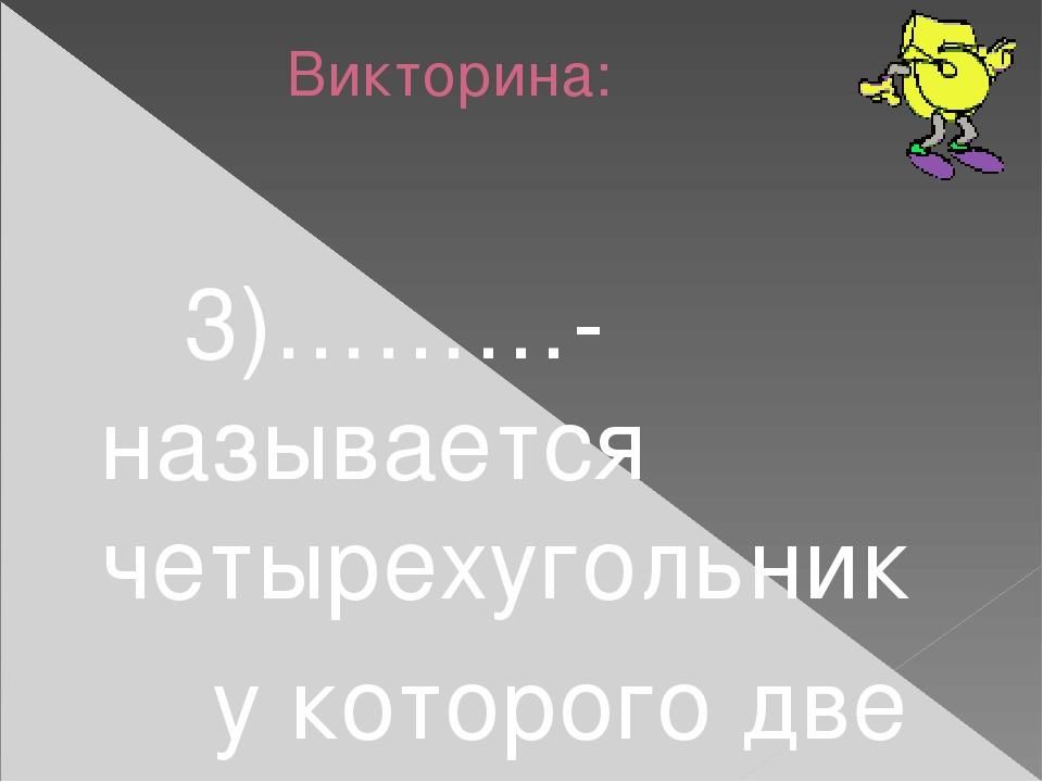 Викторина: 3)………-называется четырехугольник у которого две стороны параллельн...
