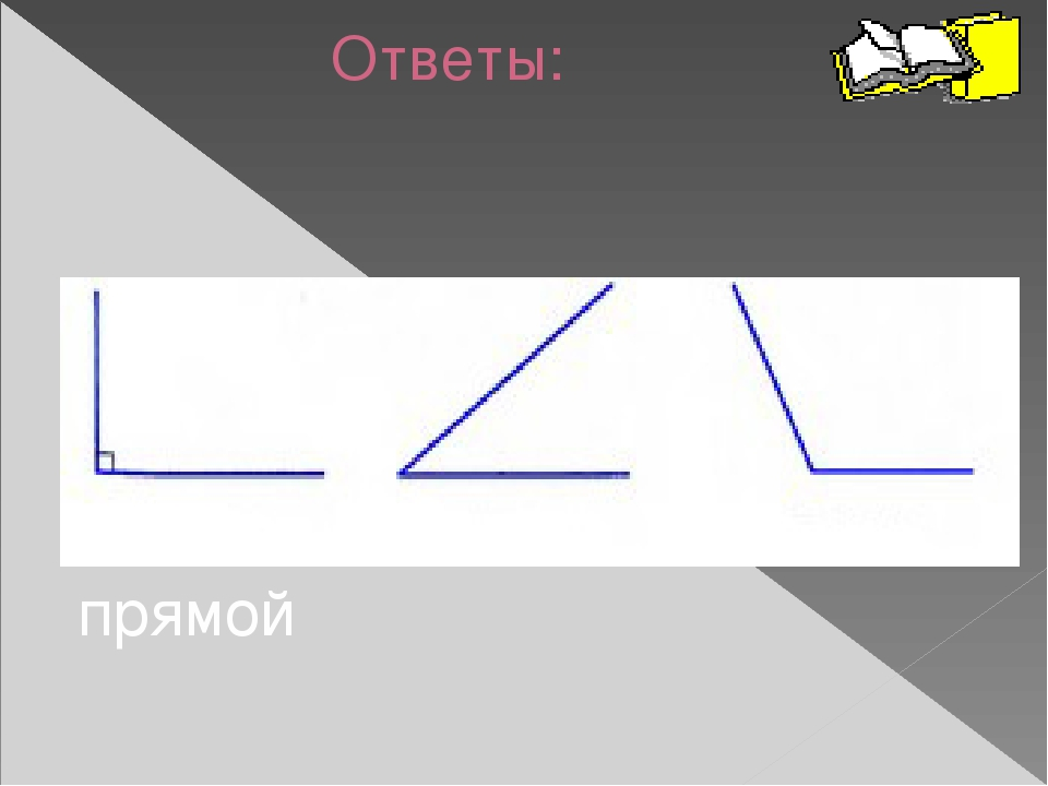Ответы: прямой