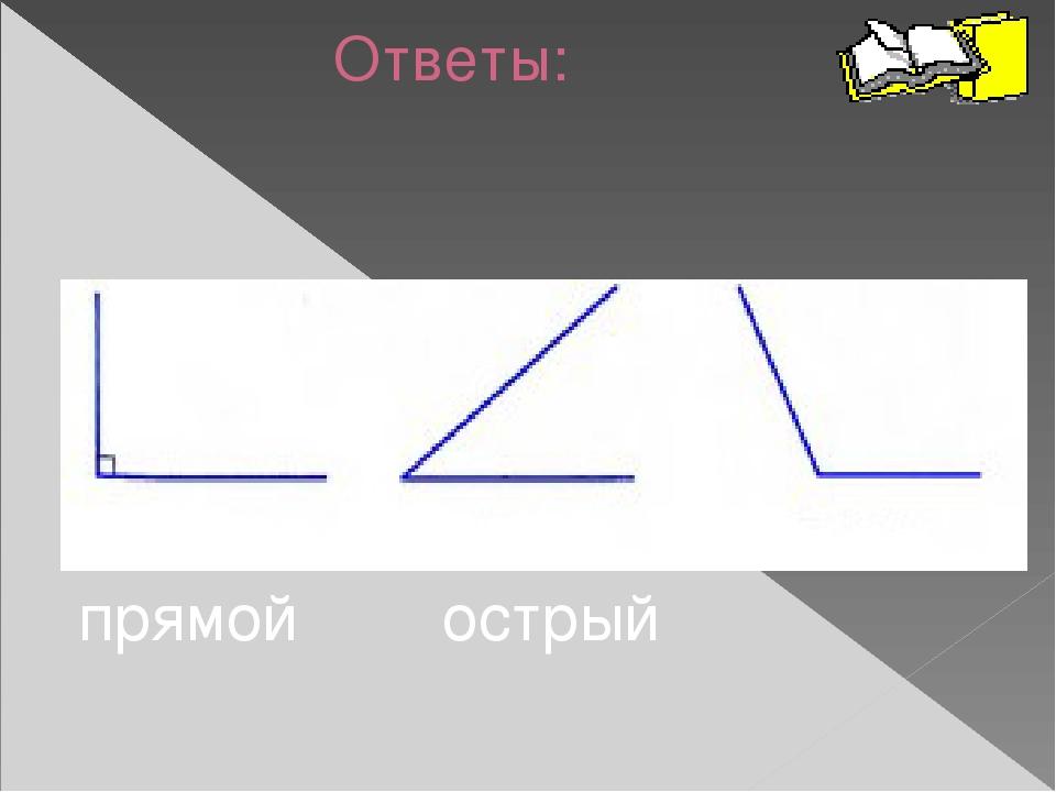 Ответы: прямой острый