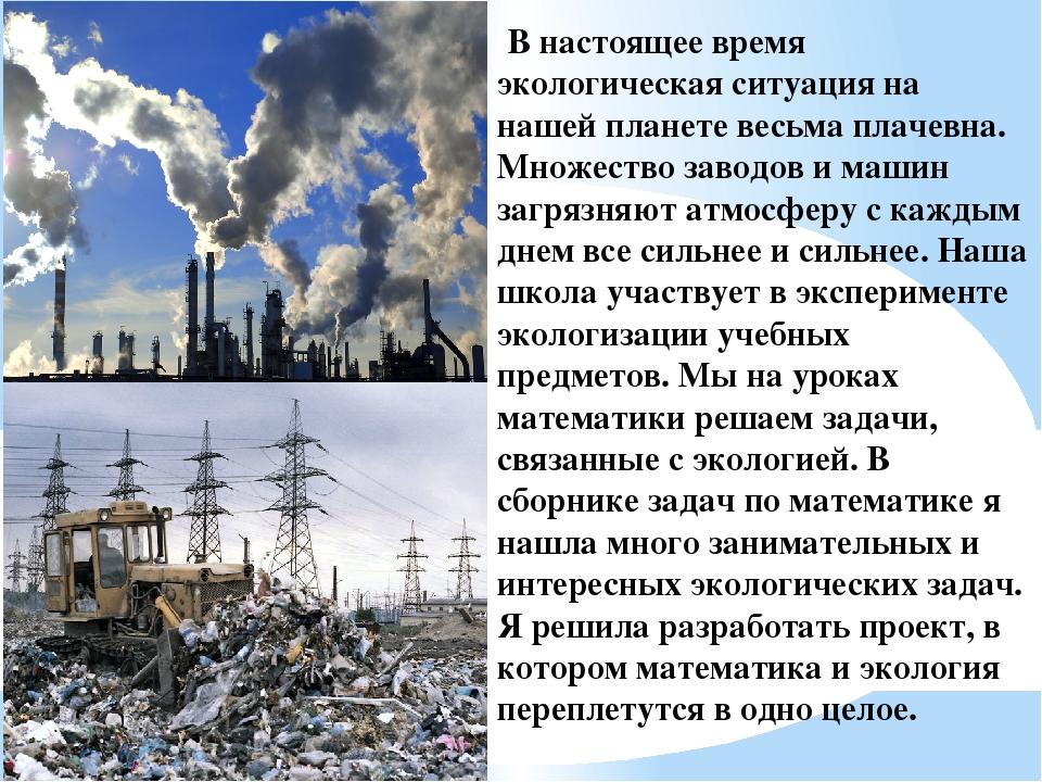 В настоящее время экологическая ситуация на нашей планете весьма плачевна. Мн...