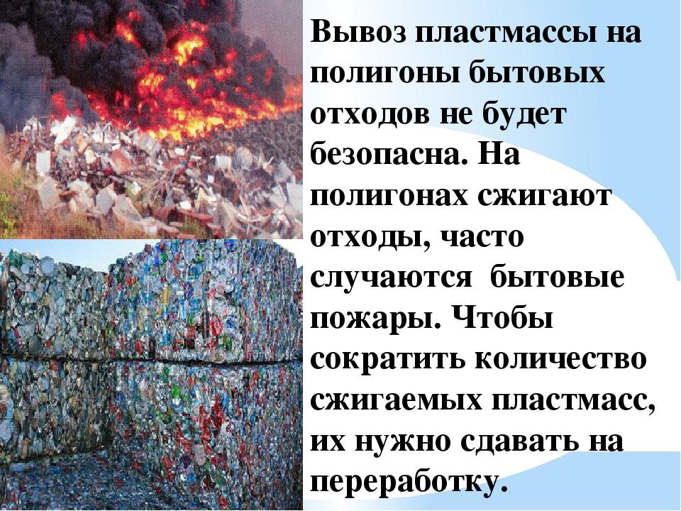Вывоз пластмассы на полигоны бытовых отходов не будет безопасна. На полигонах...