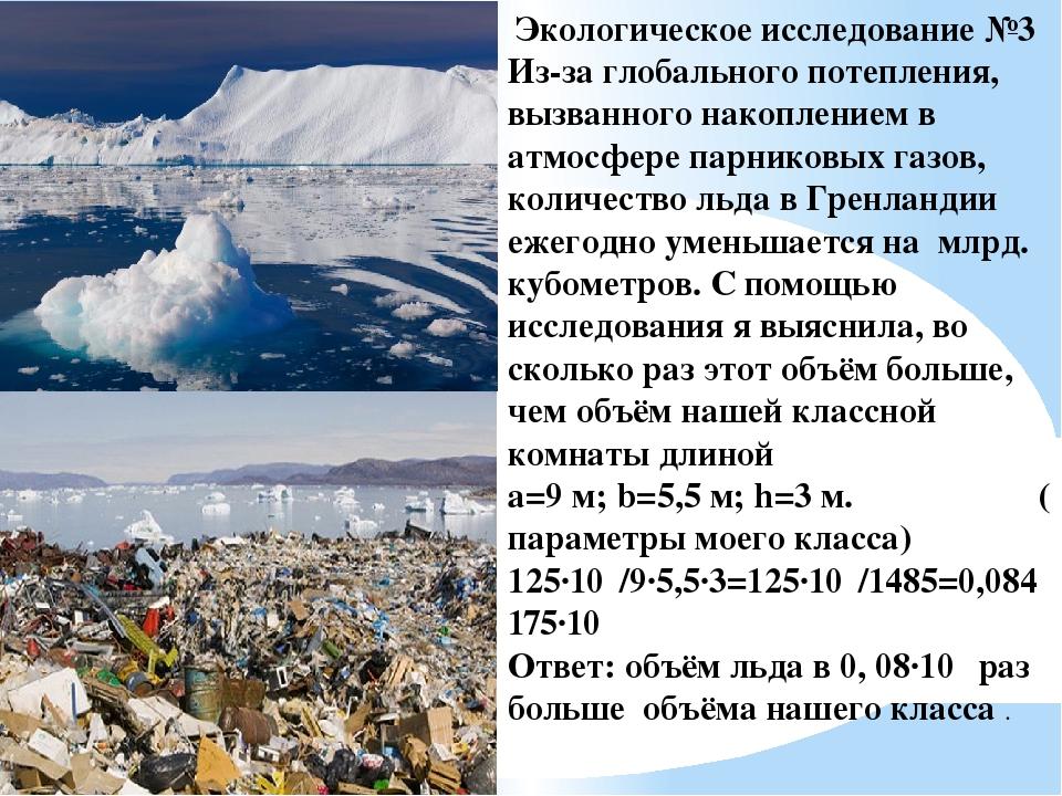 Экологическое исследование №3 Из-за глобального потепления, вызванного накопл...