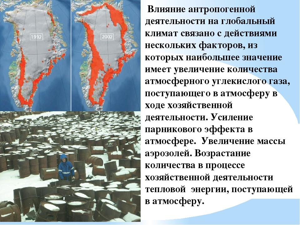 Влияние антропогенной деятельности на глобальный климат связано с действиями...