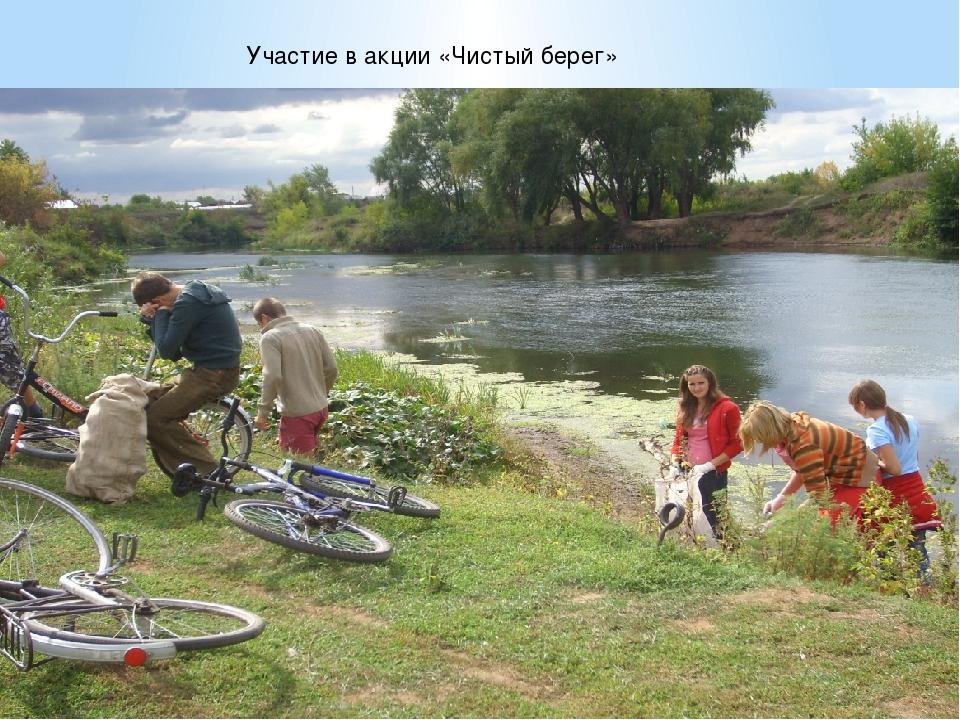 Участие в акции «Чистый берег»