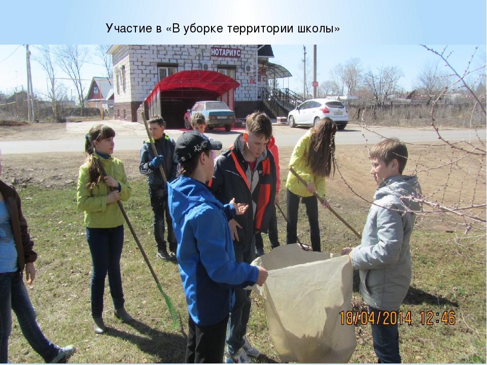Участие в «В уборке территории школы»