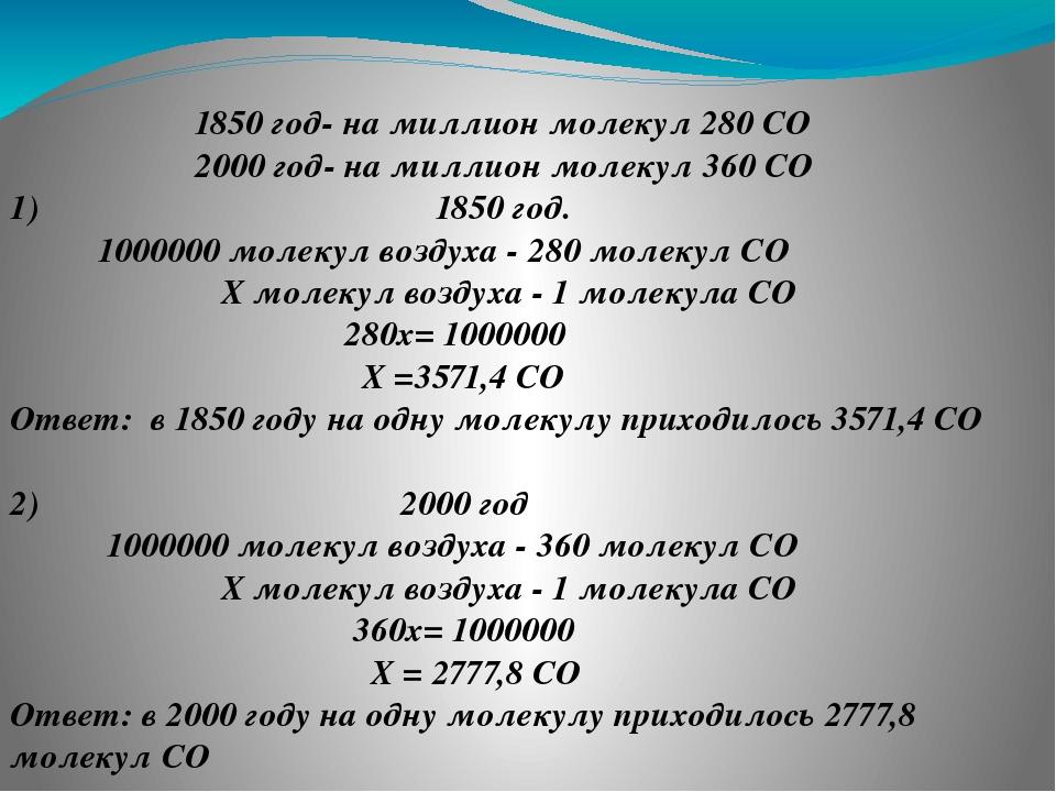 ❶ 1850 год- на миллион молекул 280 CO₂ 2000 год- на миллион молекул 360 CO₂ 1...
