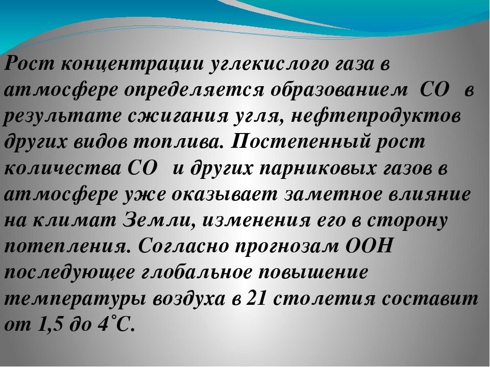 Рост концентрации углекислого газа в атмосфере определяется образованием CO₂...