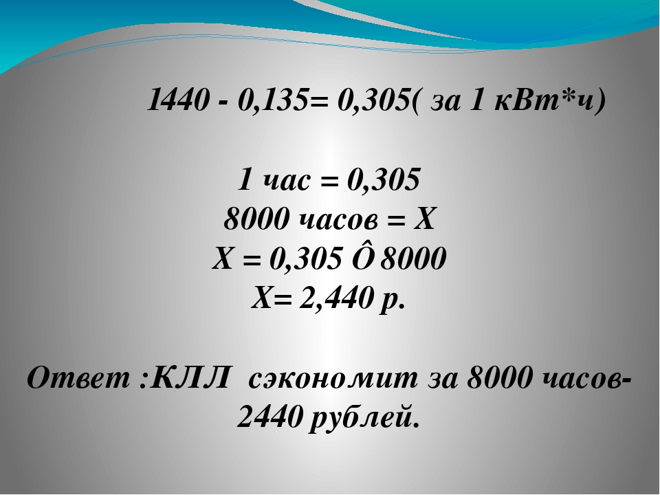 ❸ 1440 - 0,135= 0,305( за 1 кВт*ч) 1 час = 0,305 8000 часов = Х Х = 0,305 ⋅ 8...