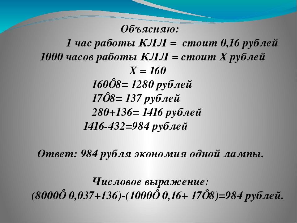 Объясняю: 1 час работы КЛЛ = стоит 0,16 рублей 1000 часов работы КЛЛ = стоит...