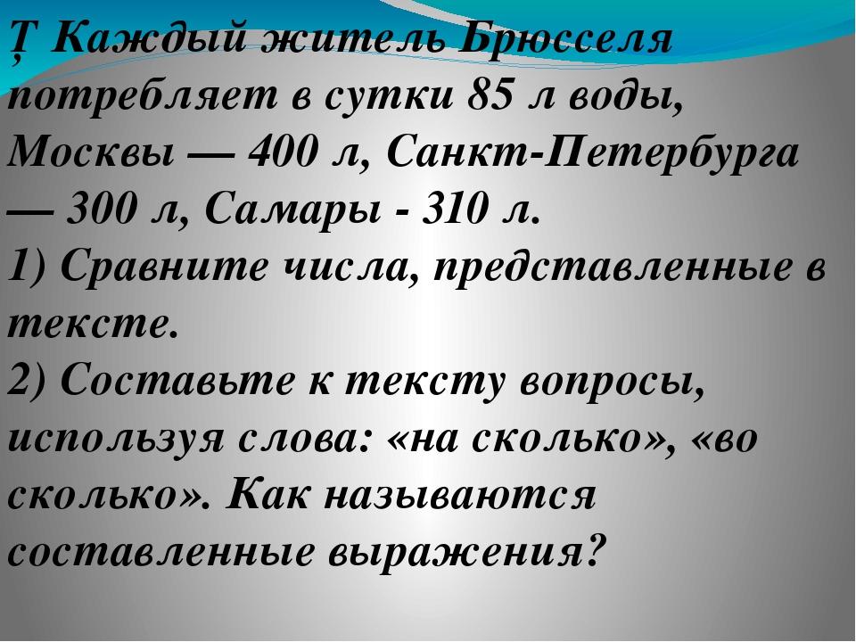 ⑧Каждый житель Брюсселя потребляет в сутки 85 л воды, Москвы — 400 л, Санкт-П...