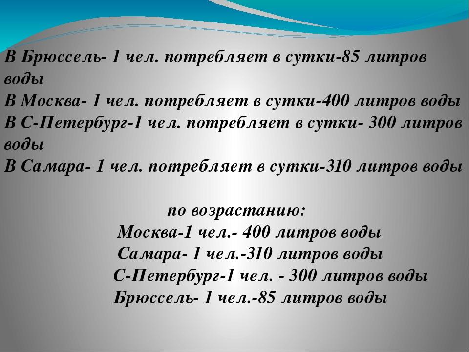 ❶ В Брюссель- 1 чел. потребляет в сутки-85 литров воды В Москва- 1 чел. потре...