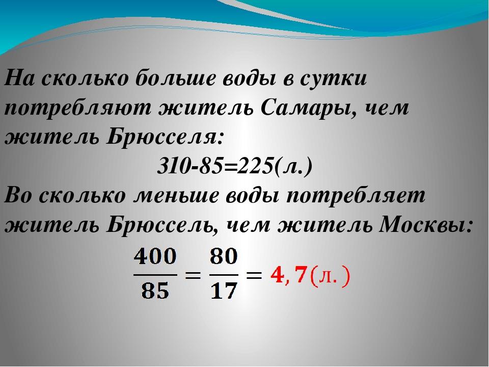 ❷ На сколько больше воды в сутки потребляют житель Самары, чем житель Брюссел...