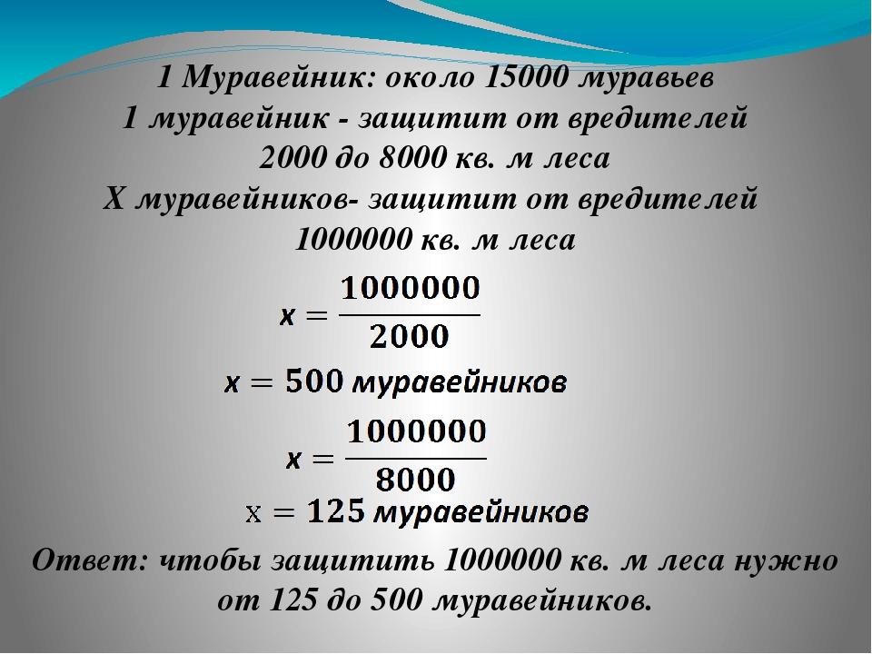 1 Муравейник: около 15000 муравьев 1 муравейник - защитит от вредителей 2000...