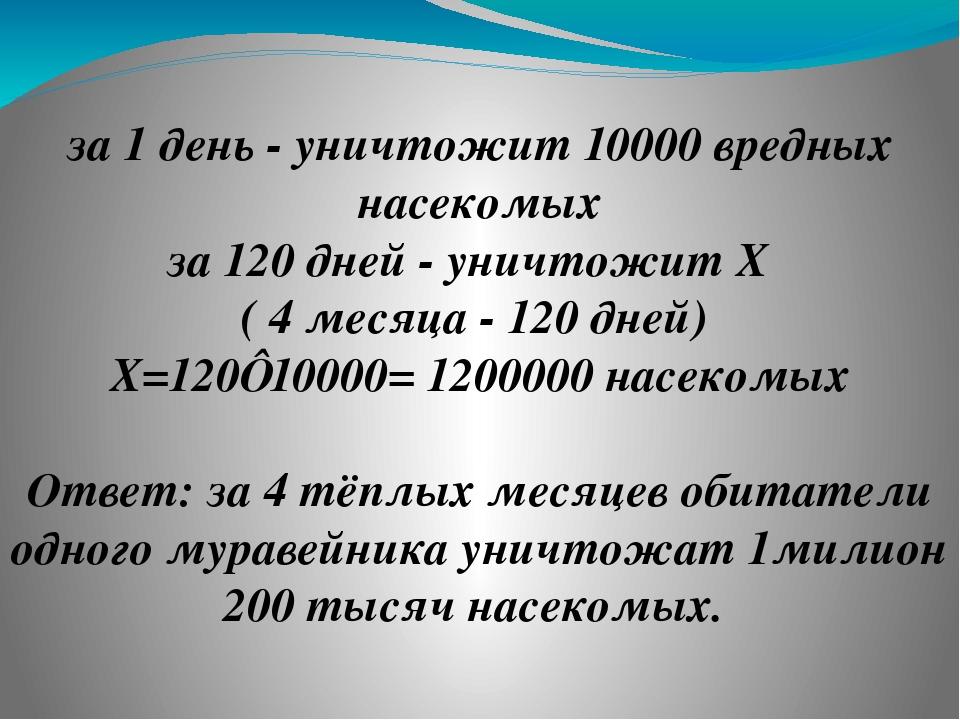 ❷ за 1 день - уничтожит 10000 вредных насекомых за 120 дней - уничтожит Х ( 4...