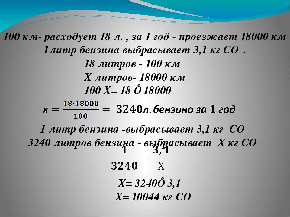 ❶ 100 км- расходует 18 л. , за 1 год - проезжает 18000 км 1литр бензина выбра...