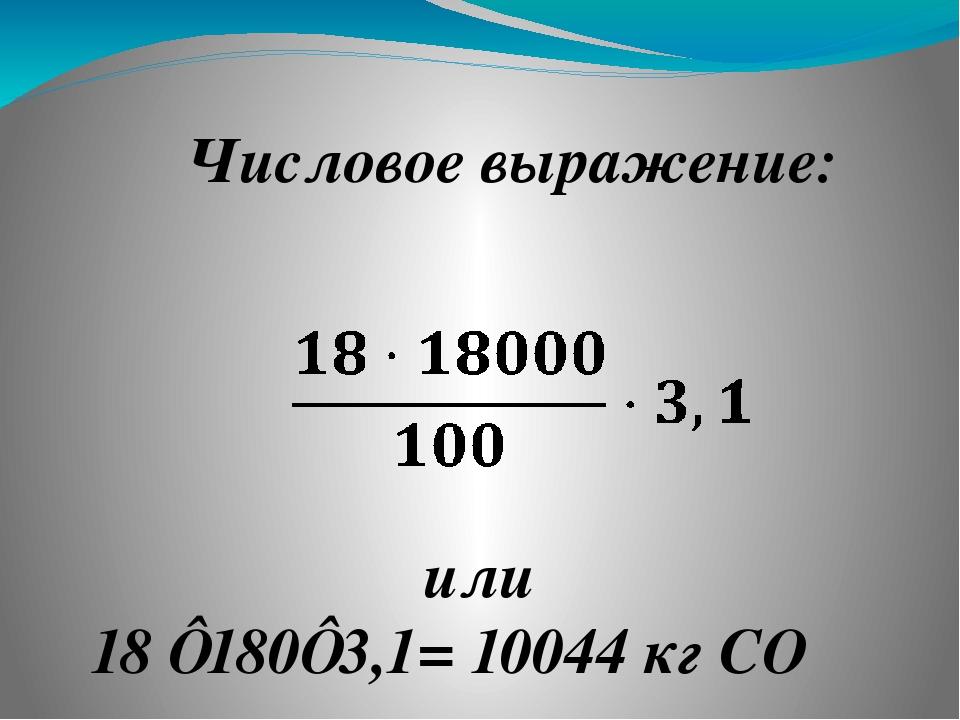 Числовое выражение: или 18 ⋅180⋅3,1= 10044 кг CO₂