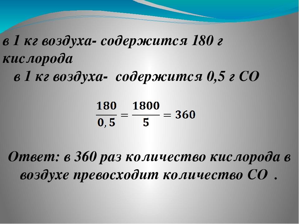 ❶ в 1 кг воздуха- содержится 180 г кислорода в 1 кг воздуха- содержится 0,5 г...