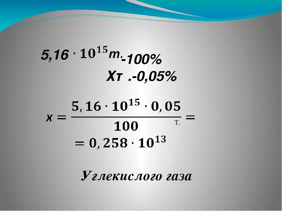 5,16 -100% Хт.-0,05% Углекислого газа Т.