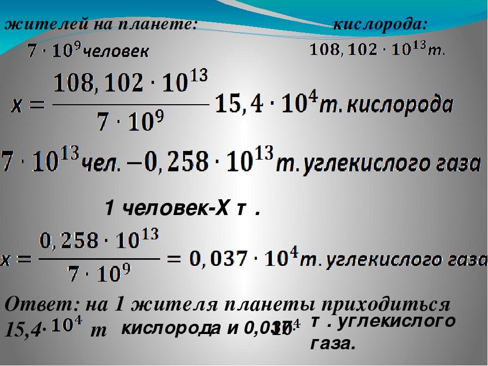 жителей на планете: ❷ кислорода: 1 человек-Х т. Ответ: на 1 жителя планеты пр...