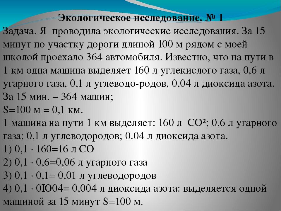 Экологическое исследование. № 1 Задача. Я проводила экологические исследовани...