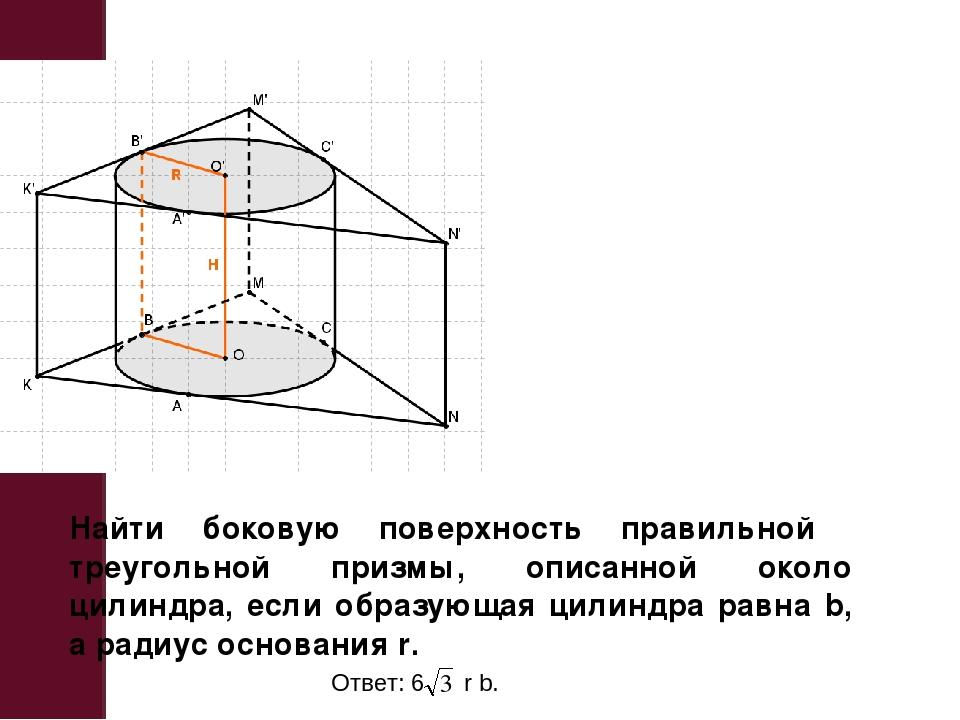 Найти боковую поверхность правильной треугольной призмы, описанной около цили...