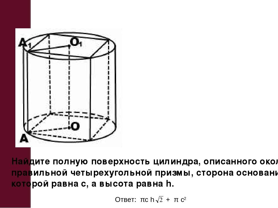 Найдите полную поверхность цилиндра, описанного около правильной четырехуголь...