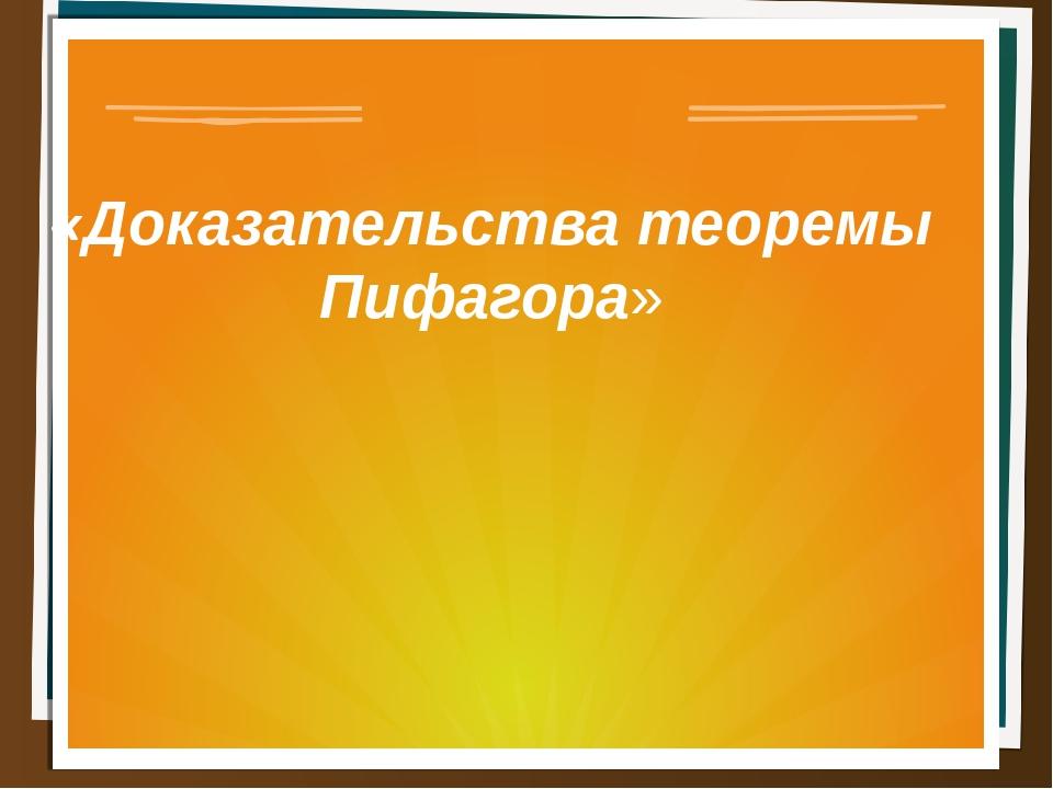 «Доказательства теоремы Пифагора»