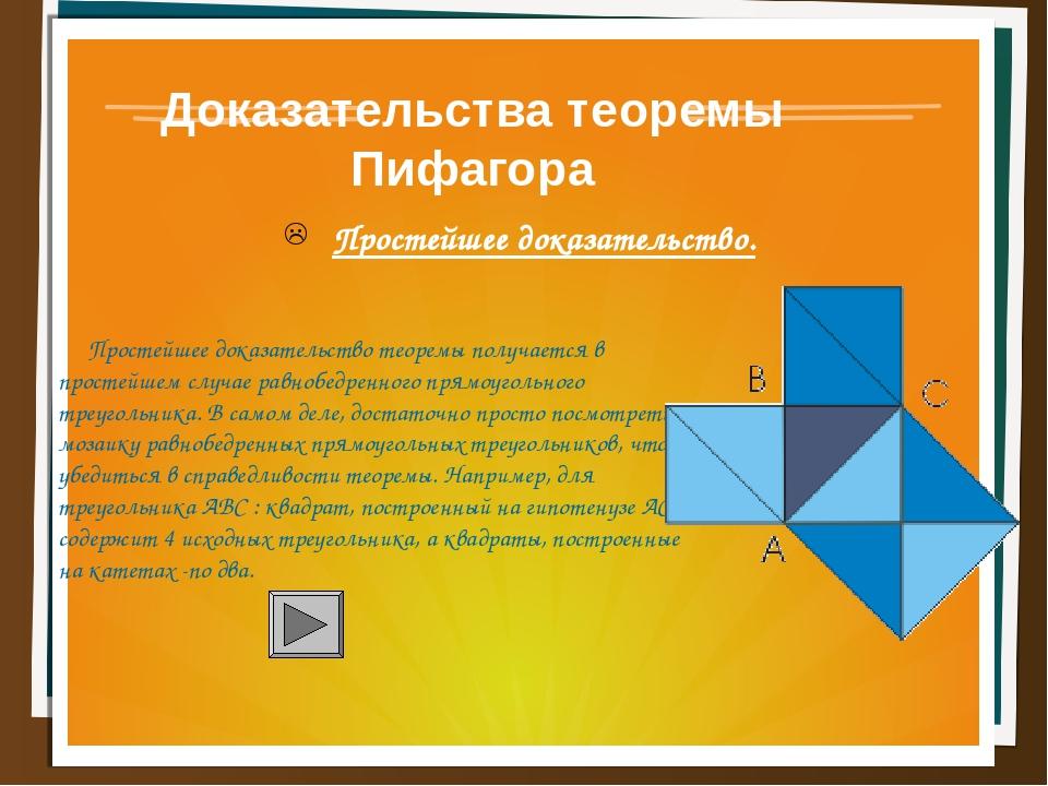 Доказательства теоремы Пифагора  Простейшее доказательство.