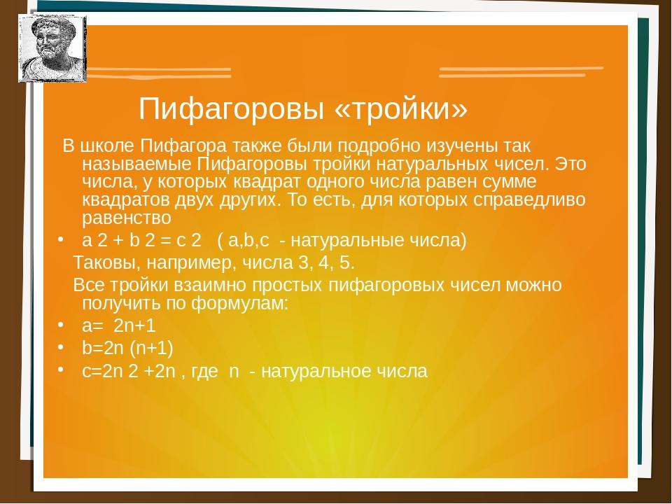 Пифагоровы «тройки»  В школе Пифагора также были подробно изучены так называ...
