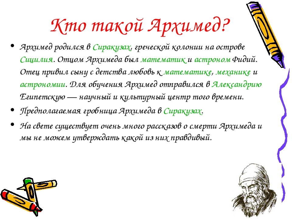Кто такой Архимед? Архимед родился в Сиракузах, греческой колонии на острове...