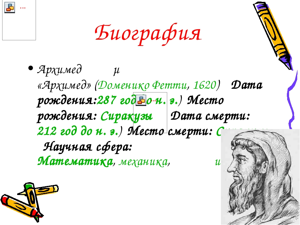 Биография Архимед Αρχιμήδης «Архимед» (Доменико Фетти, 1620) Дата рождения:28...