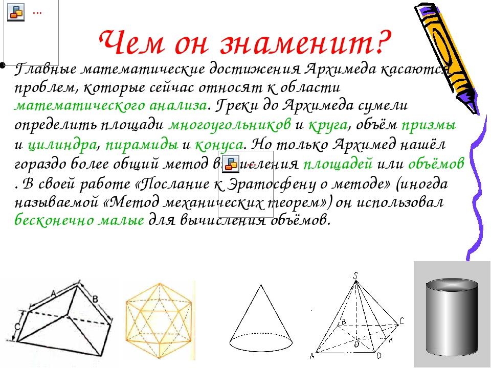 Чем он знаменит? Главные математические достижения Архимеда касаются проблем,...