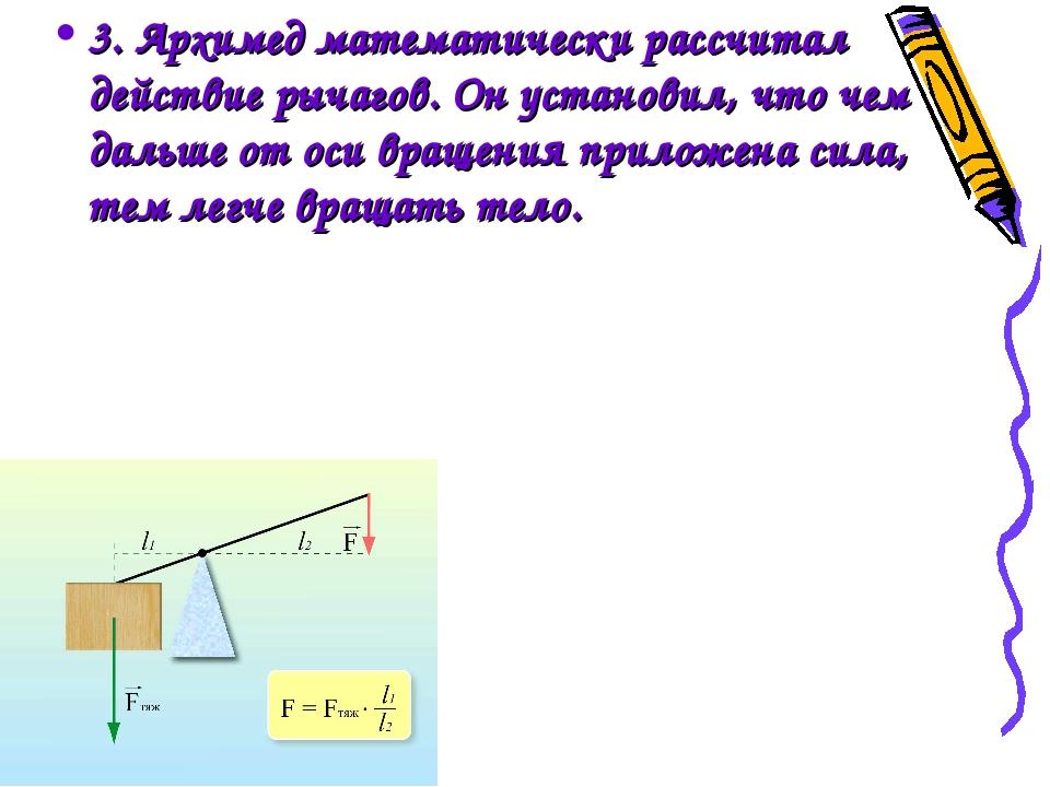 3. Архимед математически рассчитал действие рычагов. Он установил, что чем да...