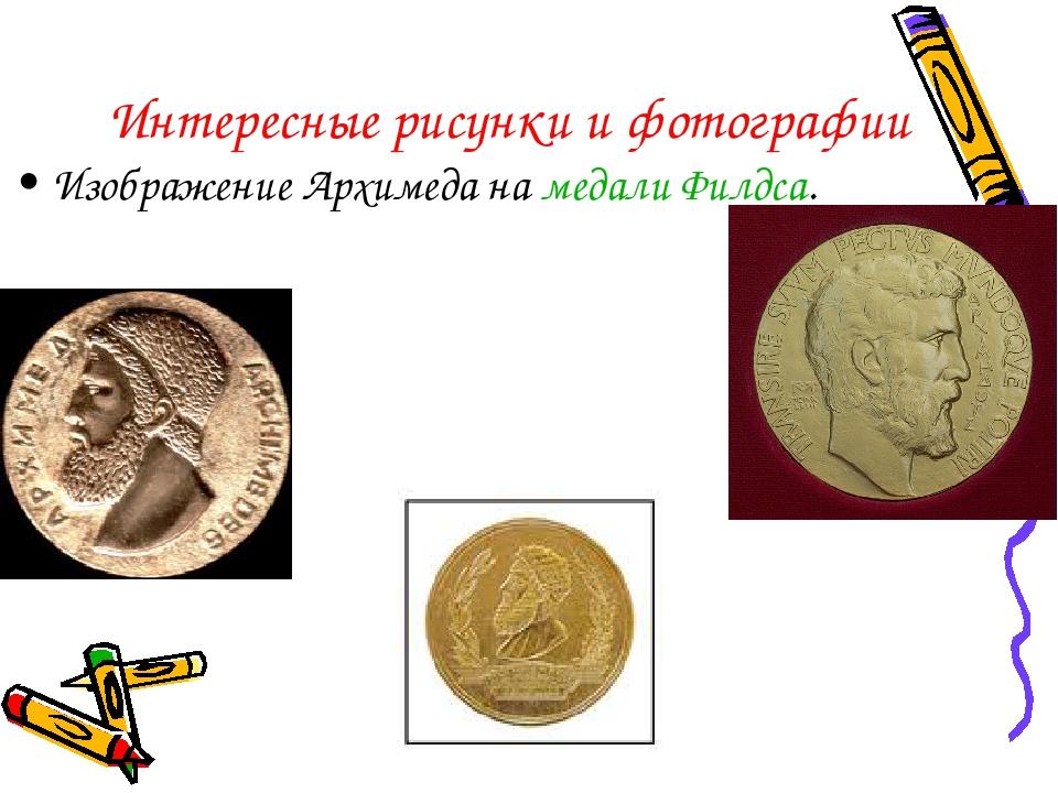 Интересные рисунки и фотографии Изображение Архимеда на медали Филдса.