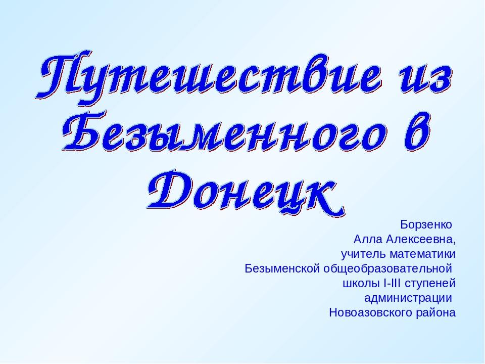Борзенко Алла Алексеевна, учитель математики Безыменской общеобразовательной...