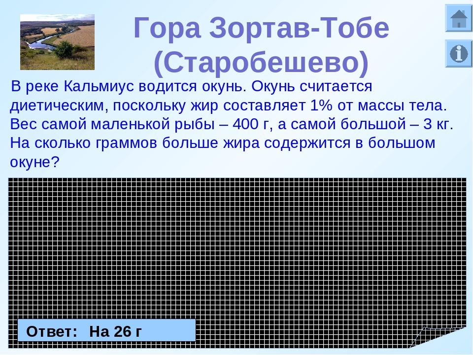 Гора Зортав-Тобе (Старобешево) В реке Кальмиус водится окунь. Окунь считается...