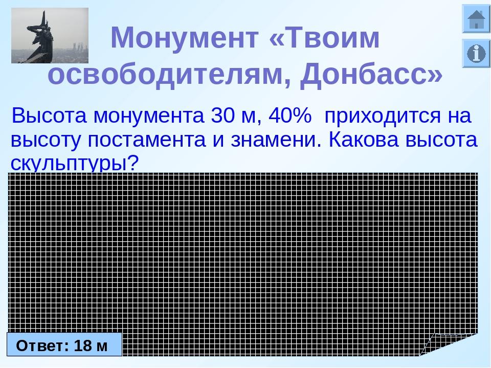 Монумент «Твоим освободителям, Донбасс» Высота монумента 30 м, 40%приходитс...