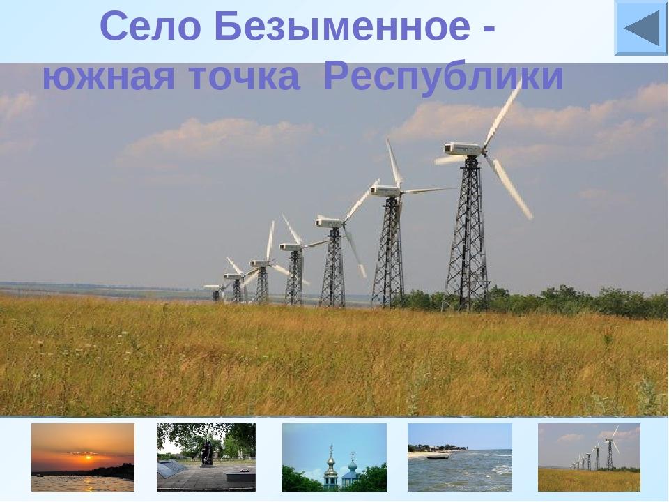 Село Безыменное расположено на берегу Азовского моря. Впервые упоминается в 1...