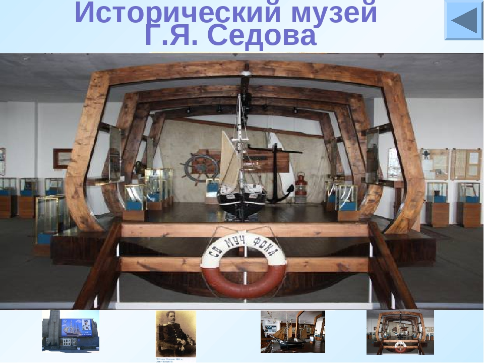 Исторический музей Г.Я. Седова Лучшим памятником подвигу первопроходца Арктик...