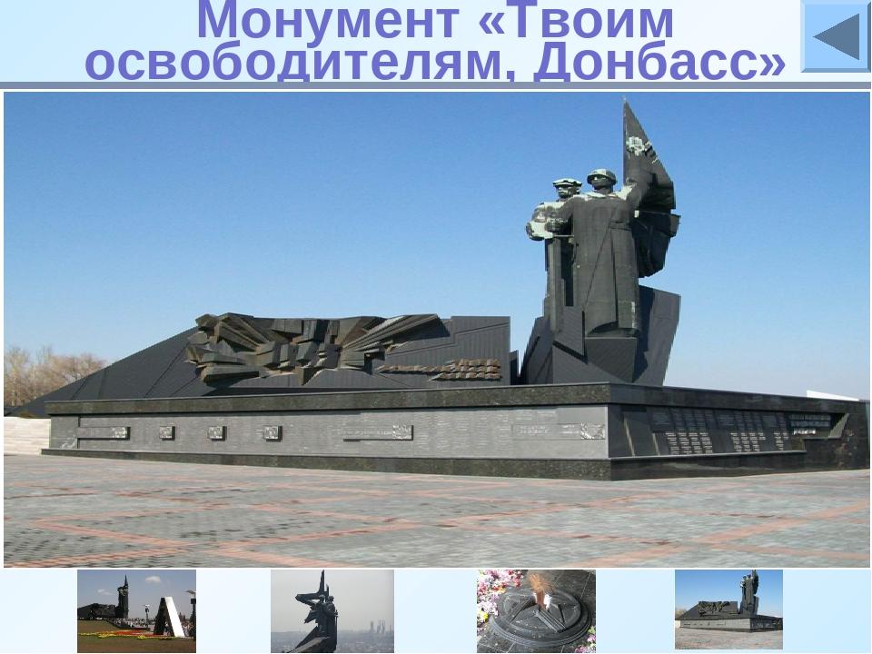 Монумент «Твоим освободителям, Донбасс» «Твоим освободителям, Донбасс» («Осво...