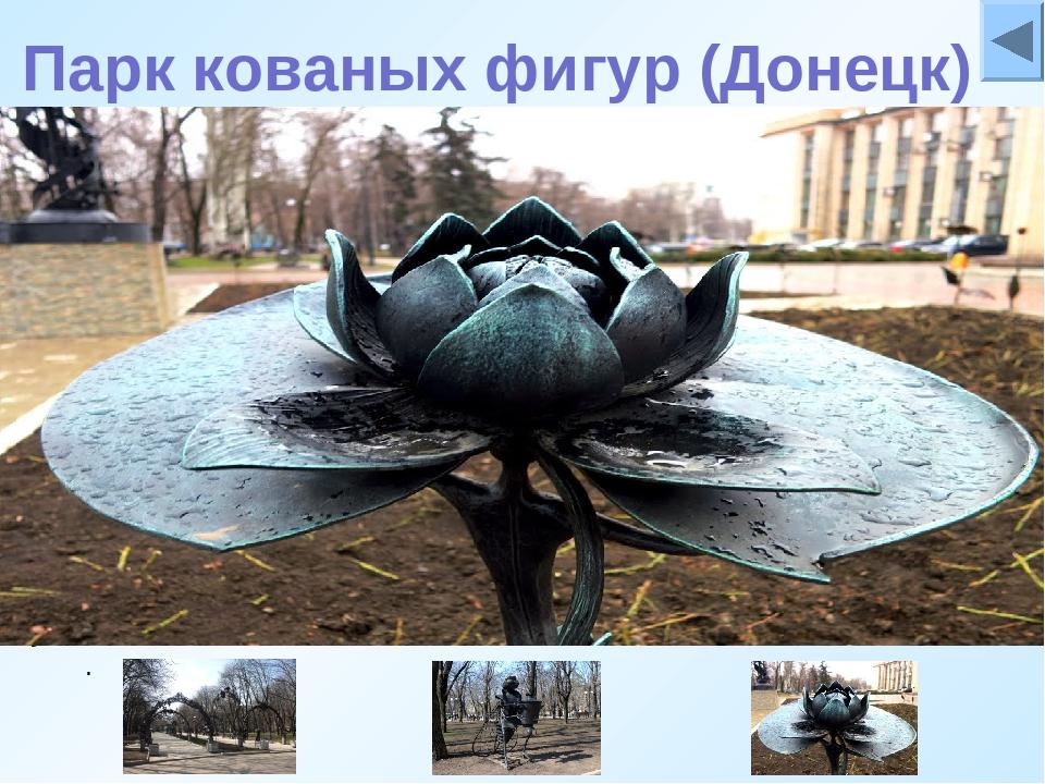 Парк кованых фигур (Донецк) Парк кованых фигур— парк вДонецкесо скульптурн...